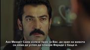 Хулиганът E 70 Разговорът между Махир и Кериме - бг суб