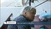 Горя сметището в Дупница