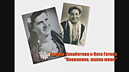 Иванка Панайотова и Олга Гатева - николинке Малка Моме