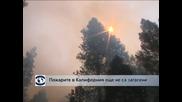 Пожарът в Калифорния още не е загасен
