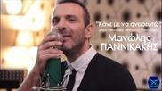 Manolis Giannikakis-kane me Na Oneireuto