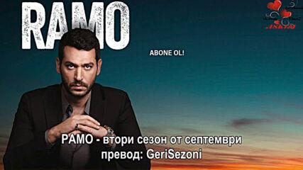 Рамо - трейлър към втори сезон Бг.суб.