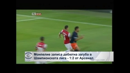 Монпелие записа дебютна загуба в Шампионската лига – 1:2 от Арсенал