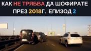 Как не трябва да шофирате през 2018г. Епизод 2