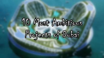 Дубай - 10-те най-амбициозни проекта