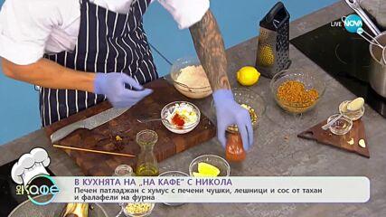 Рецептите днес: Печен патладжан с хумус, лешници и сос от тахан и фалафели на фурна