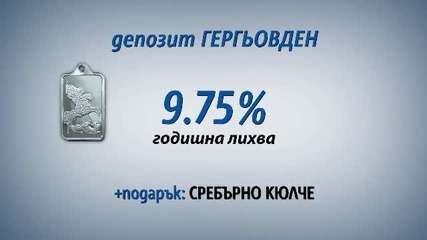 Пиб Депозит Гергьовден (реклама с участието на Криско) ( H Q )