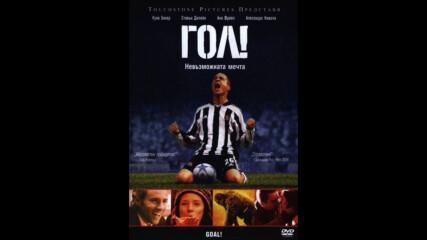 Гол 2005 (синхронен екип, войс-овър дублаж по b-TV на 04.07.2009 г.) (запис)