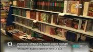 Откриват 42-ят панаир на книгата