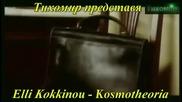 _bg_ Ели Кокино - Житейска теория Elli Kokkinou
