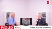 Проф. Нако Стефанов- Девети септември спаси България от трета национална катастрофа.