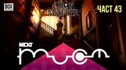 NEXTTV 026: Gray Matter (Част 43) Димитър от София