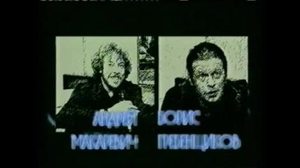 Борис Гребенщиков и Андрей Макаревич-20 лет спустя