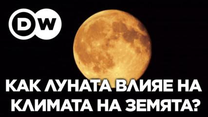 Как Луната влияе на климата на Земята?