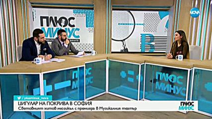 """""""Цигулар на покрива"""" в София"""