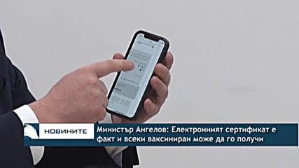 Министър Ангелов: Електронният сертификат е факт и всеки ваксиниран може да го получи