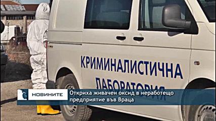 Откриха живачен оксид в неработещо предприятие във Враца
