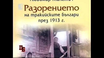 Памет българска - Междусъюзническата война -29-10-2011г