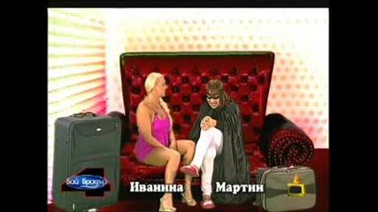 Бай брадър 4 - Иванина и Супер Марто