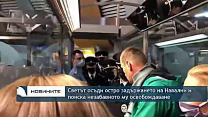 Светът осъди остро задържането на Навални и поиска незабавното му освобождаване