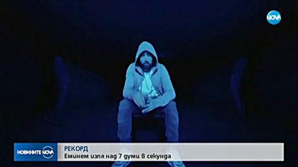 Eminem подобри собствен рекорд по скорост на пеене