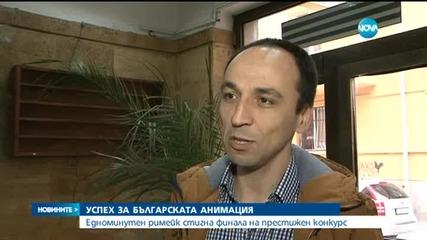 Успех за българската анимация