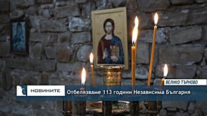 Отбелязваме 113 години Независима България
