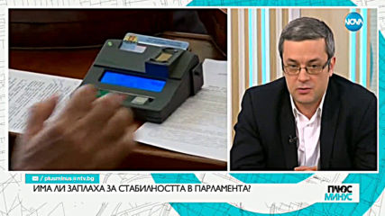 Депутат от ГЕРБ: Нинова прави ДПС силни