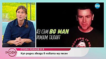 """""""На кафе"""" със създателят на угабунга – музиканта и риалити звездата Стоян Роянов – Я-Я"""