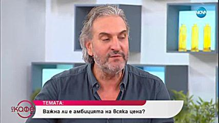 """Славин Славчев: """"ПОнякога е най-трудно да намериш своята визия."""""""