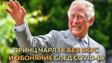 Принц Чарлз е без вкус и обоняние след COVID-19