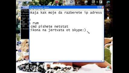 Kak Da Razberem Ip Adress Na Skype Abonat