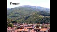 Истината За Пиринска Македония