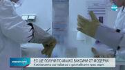 Очаква се закъснение в доставките на ваксините на Moderna