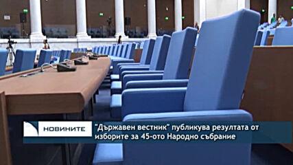 """""""Държавен вестник"""" публикува резултата от изборите за 45-ото Народно събрание"""