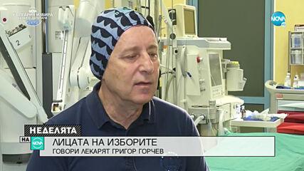 ЛИЦАТА НА ИЗБОРИТЕ: Проф. Григор Горчев