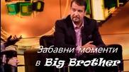 Забавни Моменти в Big Brother