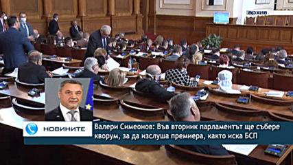 Валери Симеонов: Във вторник парламентът ще събере кворум, за да изслуша премиера, както иска БСП