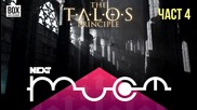 NEXTTV 016: The Talos Principle (Част 4) Радо от София