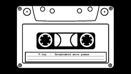 V-jay - Почувствай този ритъм (2009)