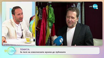 """Веско Ешкенази за пътя на класическата музика до публиката - """"На кафе"""" (20.04.2021)"""