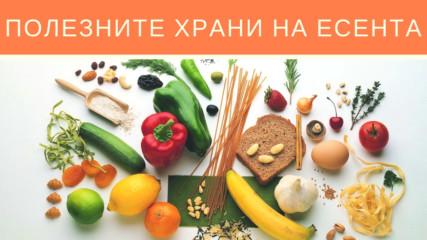 Полезните храни на есента