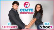 И заживели...щастливо?! Да бе да! ОЧАКВАЙТЕ най-смешния романтичен уеб сериал от 5 септември!