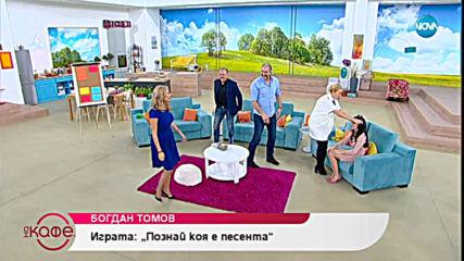 """На кафе"" с Богдан Томов"