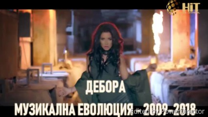 Дебора - Музикална еволюция - 2009-2018