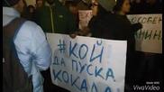 Плакатите на протестиращите