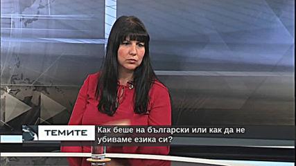 Как беше на български? Инициатива в подкрепа на езика