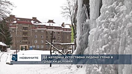 Да катериш естествена ледена стена в градски условия