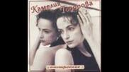 Камелия Тодорова - Теменуги