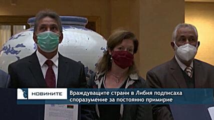 Враждуващите страни в Либия подписаха споразумение за постоянно примирие